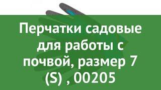 Перчатки садовые для работы с почвой, размер 7 (S) (Gardena), 00205 обзор 00205-20.000.00
