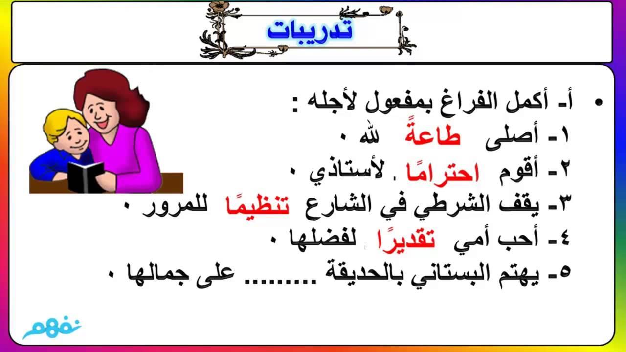 تدريبات على المفعول لأجله لغة عربية للصف الخامس الإبتدائي موقع نفهم موقع نفهم Youtube