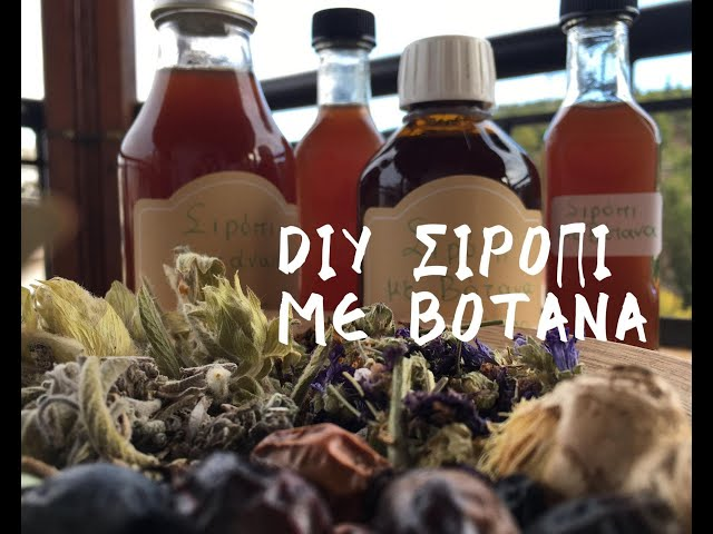 DIY σιρόπι με βότανα - How to make herbal syrup