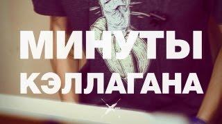 Минуты Кэллагана №4 - Лавлэйс, Пипец 2, 12 Месяцев, Два ствола