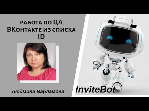 Урок №6 Invitebot   работа по целевой аудитории Вконтакте из списка ID