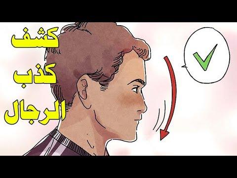 10 علامات تظهر على الرجل تدل على أنه يكذب