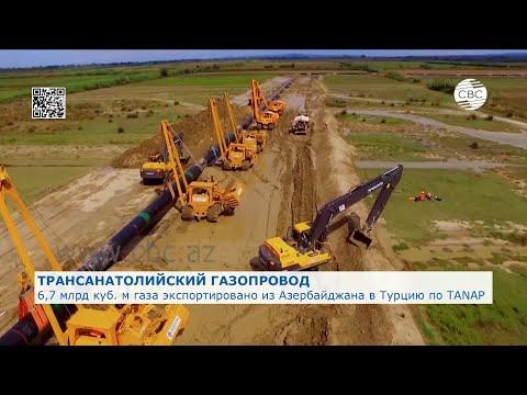 6,7 млрд куб. м газа экспортировано из Азербайджана в Турцию по TANAP
