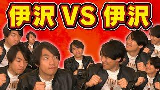 伊沢vs伊沢vs伊沢vs伊沢
