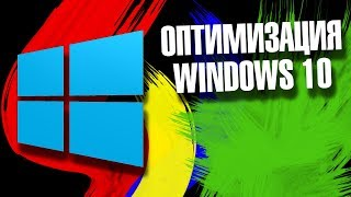 Как ускорить WINDOWS 10 / Оптимизация ОС