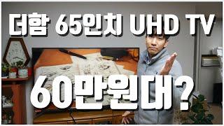 리뷰) 65인치 UHD TV가 60만원대???