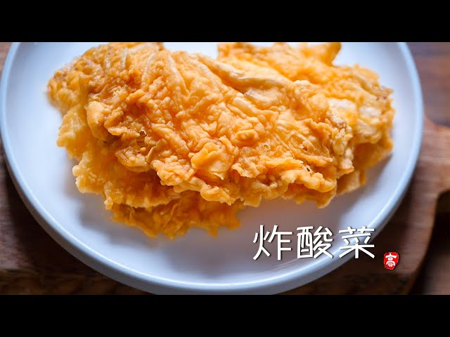 炸酸菜 Deep Fried Cabbage