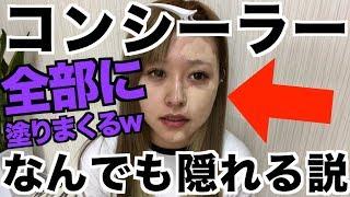 肌汚いやつがコンシーラー顔中に塗りまくった結果。 thumbnail