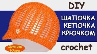 Вязание крючком. Шапочка кепочка для мальчика /   easy crochet hat for beginners
