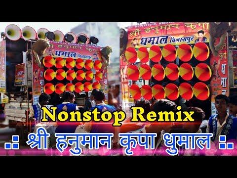 Nonstop Dhumal Remix - Shri Hanuman Kripa Dhumal Full HD