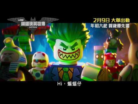 LEGO:蝙蝠俠英雄傳 (2D 粵語版)電影預告