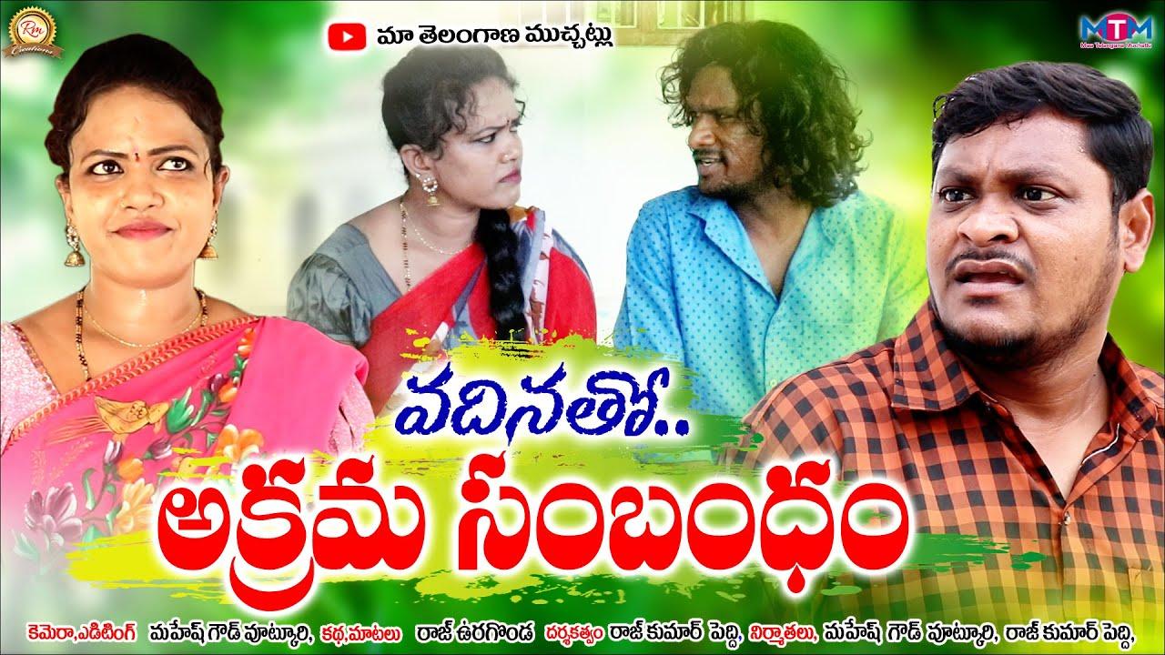 విలువలు లేని బతుకులు  ||Veluvalu leni bathukulu || Telugu short films || Maa Telangana Muchatlu