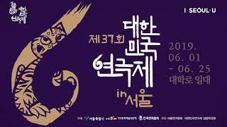 대한민국 연극제 TV스팟 영상