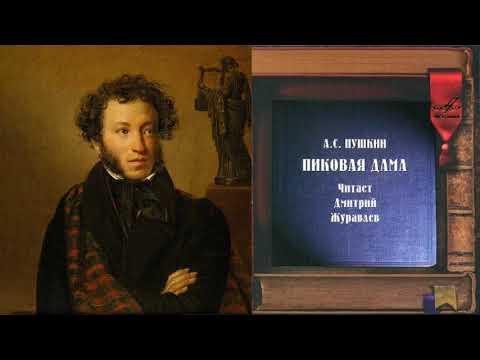 А. С. Пушкин: Пиковая дама (аудиоспектакль). Читает Дмитрий Журавлёв