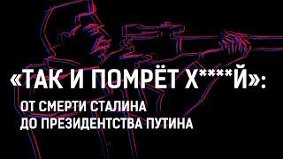 Смерть Сталина и культ личности: КАК ЭТО БЫЛО? | Подкаст «Розовая Антресоль»