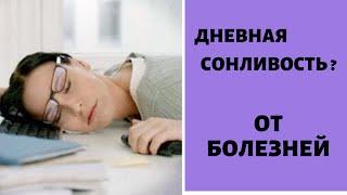 Дневная сонливость ?это ГИПЕРСОМНИЯ  !!! Надо лечить срочно...