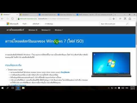 ดาวน์โหลด Windows 7 ตัวเต็ม จาก Microsoft
