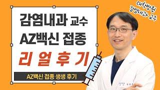 AZ백신 2차 접종 SSUL|대학병원 감염관리실장의 #…