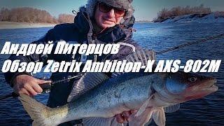 Огляд Zetrix Ambition-X AXS-802M від Андрія Питерцова.