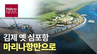 김제 심포항 역사 속으로…해양레저관광 명소 추진