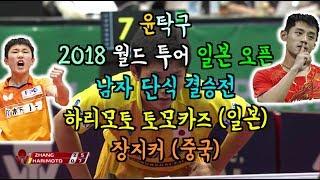 2018 일본 오픈 남자 단식 결승 '이건 탁구가 아니라 영화다!!' 하리모토 토모카즈(HARIMOTO TOMOKAZU) VS. 장지커(ZHANG JIKE)