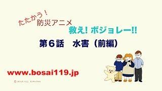 http://www.bosai119.jp/ たたかう!防災アニメ 救え!ボジョレー!!「...