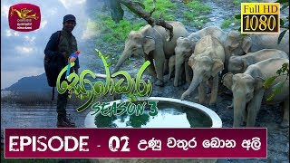 Sobadhara - Sri Lanka Wildlife Documentary | 2019-03-08 | Elephant Thumbnail