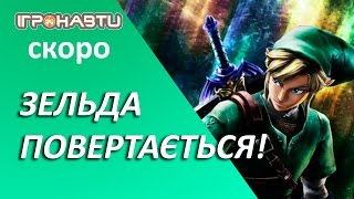 Скоро  The Legend of Zelda  Breath of the Wild   Ігронавти на QTV 248 й випуск!