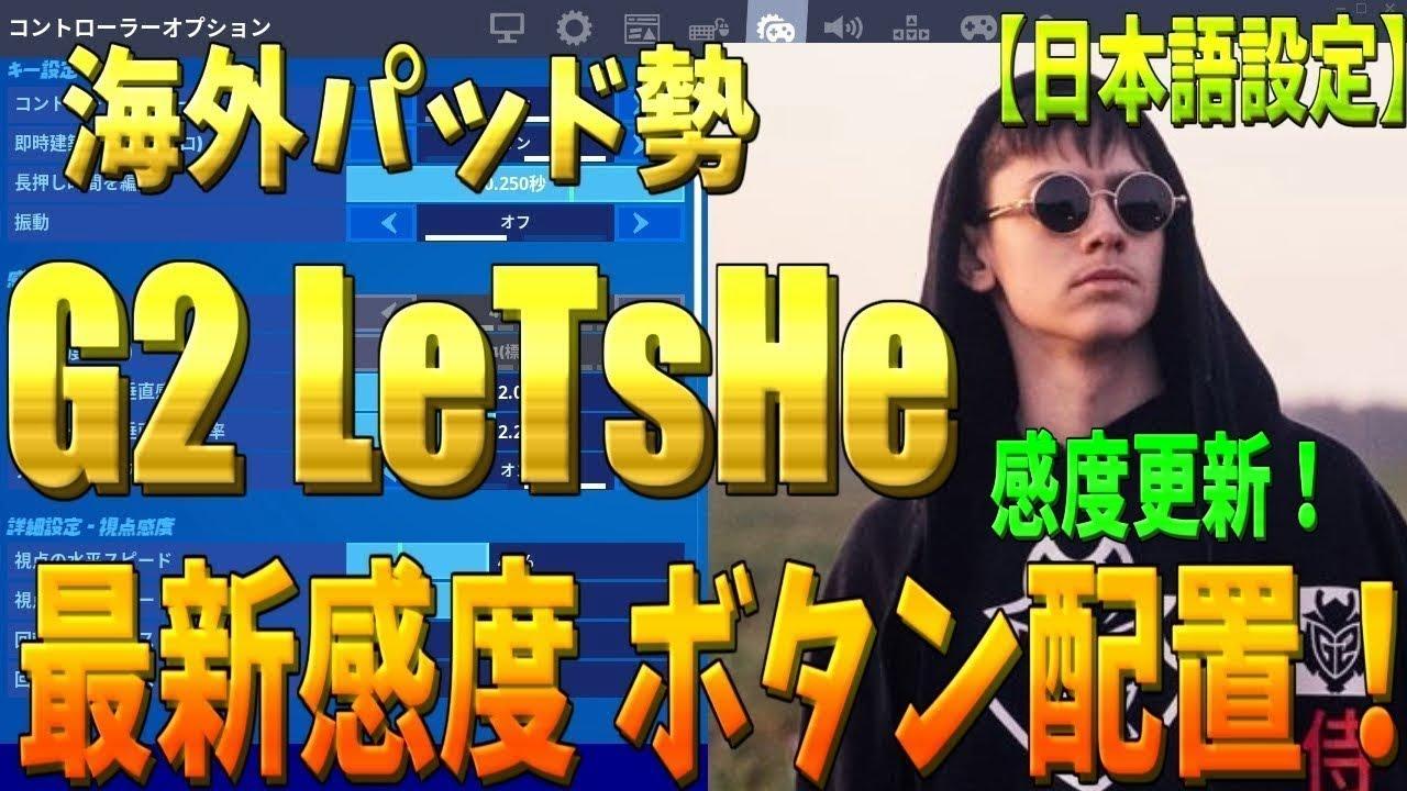 【10/18感度更新!】モンハン持ち海外パッド勢Letshe 最新感度 ボタン配置!【フォートナイト】