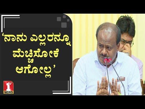 'ನಾನು ಎಲ್ಲರನ್ನೂ ಮೆಚ್ಚಿಸೋಕೆ ಆಗೋಲ್ಲ' | CM HD Kumaraswamy | FIRSTNEWS