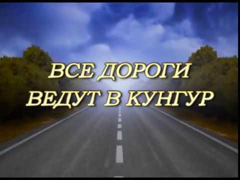 """Проект """"Все дороги ведут в Кунгур"""". Текст, песня и сам фильм"""