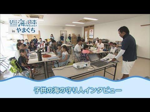 B&G 光スポーツ交流村 海洋クラブ 日本財団 海と日本PROJECT in やまぐち 2018 #34