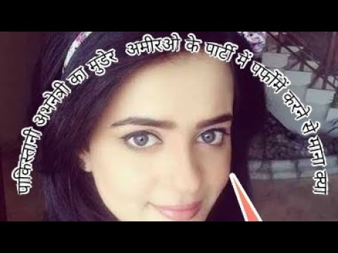 Sumbal khan pakistani actress sumbul khan murdered   for dance