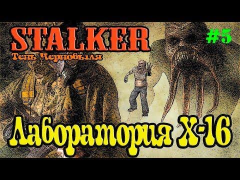 СТАЛКЕР Тень Чернобыля Лаборатория Х-16 / Прохождение STALKER Тень Чернобыля [Лаборатория Х-16] #5