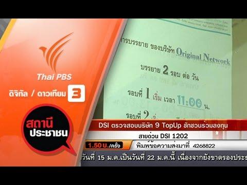 สถานีประชาชน : DSI ตรวจสอบบริษัท 9 TopUp ชักชวนร่วมลงทุน (13 ม.ค. 59)
