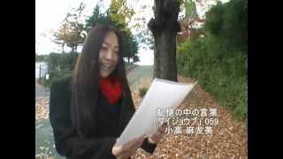 """""""女優・小高麻友美"""" は震災に遭われた地域の1日も早い復興を祈り、皆さ..."""