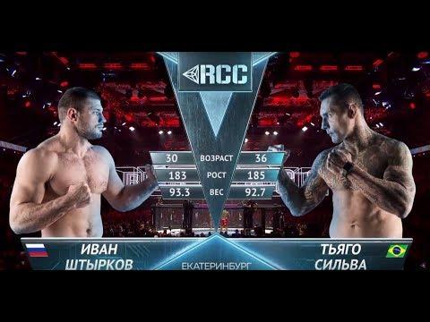 Ivan Shtyrkov armbars former UFC contender Thiago Silva (FULL FIGHT)