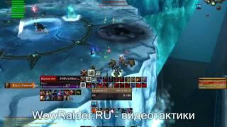 Тактика на Короля Лича, WowRaider.Ru