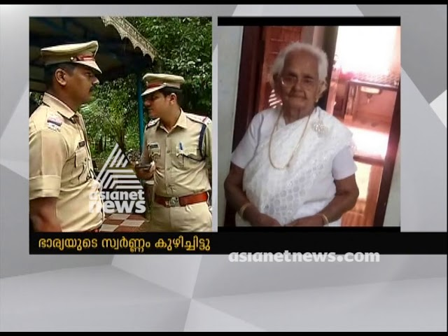 91 year old Husband burned and killed 80 year old wife in Thrissur