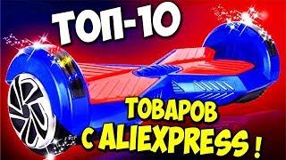 ТОП 10 КРУТЫХ ТОВАРОВ с АЛИЭКСПРЕСС. 10 самых популярных товаров с Aliexpress.