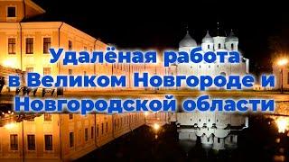 Удаленная работа в Великом Новгороде и Новгородской области