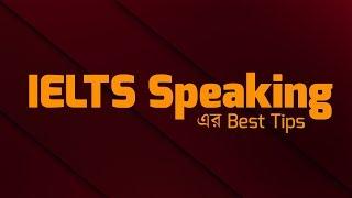 7+ in IELTS     IELTS Speaking এর জন্য Best Tips