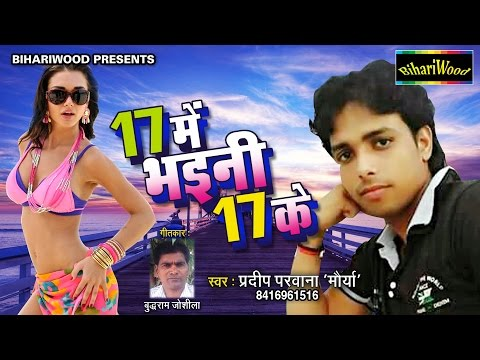 17 Me Bhainee 17 Ke - 17 मेंभईनी17के - Perdeep Perwana - New Bhojpuri Songs 2017