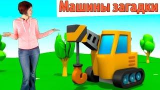 Видео для детей Машины Загадки - подъемный кран