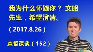 我为什么怀疑你? 文昭先生,希望澄清。(2017.8.26)