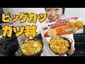 ビッグカツ料理その2|アレンジレシピの続きでカツ丼とカツカレー作りに挑戦!