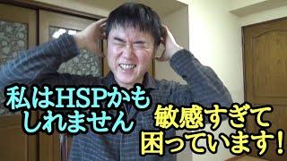 シリーズHSP①HSPの特徴とは?敏感すぎて困る?生きづらい?
