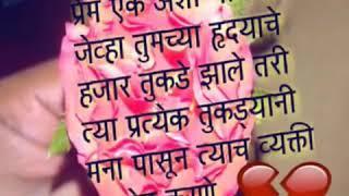 Mitwa marathi movie sad dialog