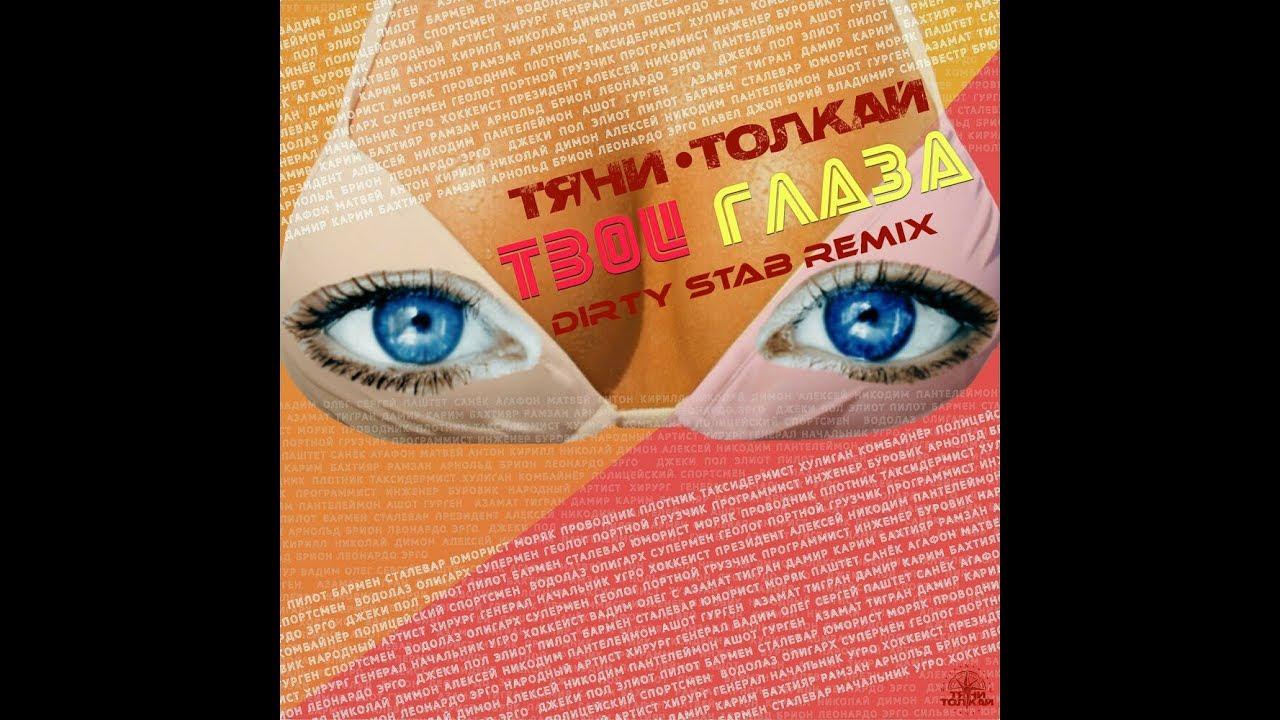 Тяни-Толкай - Твои глаза (Dirty Stab Remix)