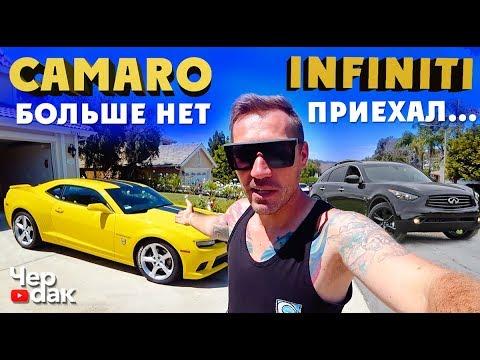 Camaro больше нет.. / Разоблачение мистического дома / Infiniti приехал в гараж